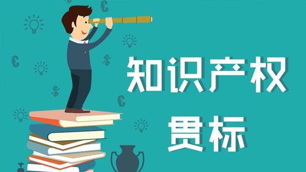 企业知识产权贯标的意义有哪些