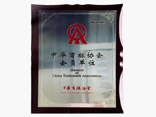 知管家-中华商标协会会员单位