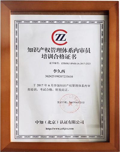 知管家-知识产权管理体系内审员培训合格证书