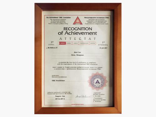 知管家-公司认证