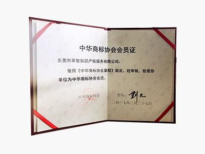 知管家-中华商标协会会员