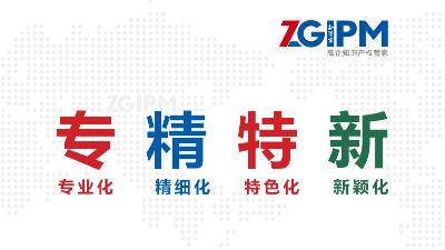 50万奖励,广东省2021年专精特新中小企业申报指南