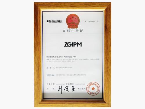 知管家-商标注册证(国际分类45)