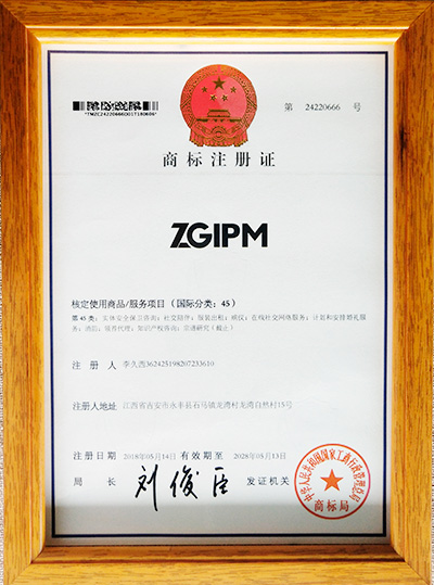 知管家-商标注册证
