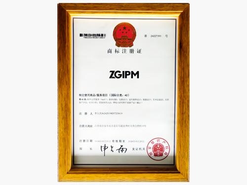 ZGIPM-商标注册证(国际分类42)