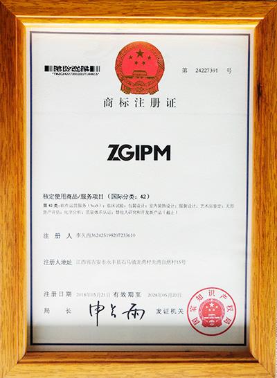 知管家-商标注册证(国际分类42)