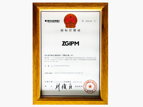 知管家-商标注册证(国际分类35)