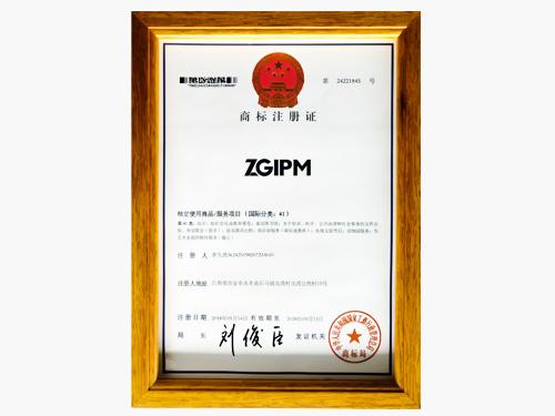 知管家-商标注册证(国际分类41)