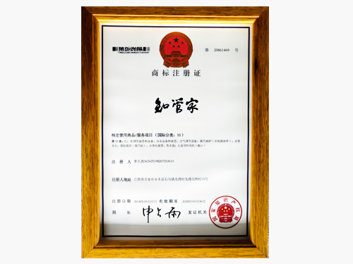 知管家-商标注册证(国际分类11)